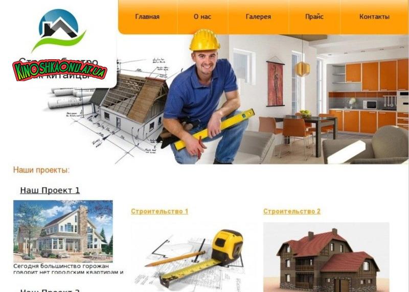 Сайты по строительству и ремонту своими руками